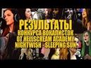 РЕЗУЛЬТАТЫ КОНКУРСА ВОКАЛИСТОК ОТ HELLSCREAM ACADEMY NIGHTWISH SLEEPING SUN