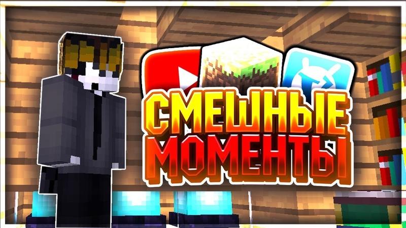 НАРЕЗКА СМЕШНЫХ МОМЕНТОВ С МАКСИКОМ makcykinc VimeWorld Minecraft ВаймВорлд Майнкрафт