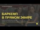 Баркемп в Кирове. Что нужно узнать заранее о главном интеллектуальном форуме этого лета