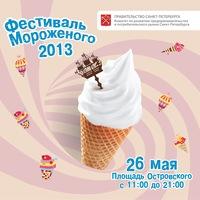 Фестиваль мороженого в Санкт-Петербурге
