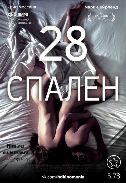 28 спален (2012)