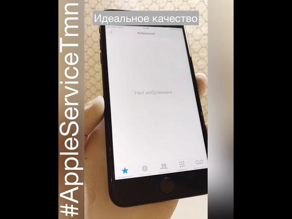 Замена стекла iPhone 7 Plus в Тюмени