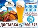 Пиво de Bassus безалкогольное!