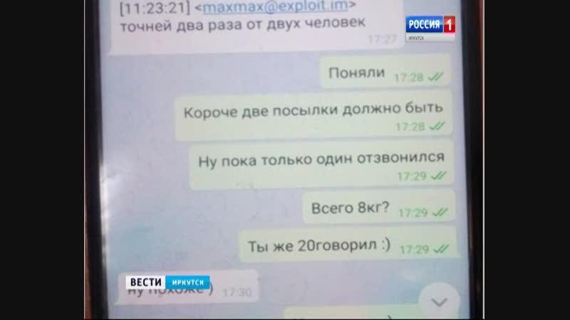 Семейную пару, которая сбывала синтетические наркотики, осудили в Иркутске