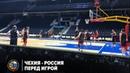 Чехия Россия Перед игрой