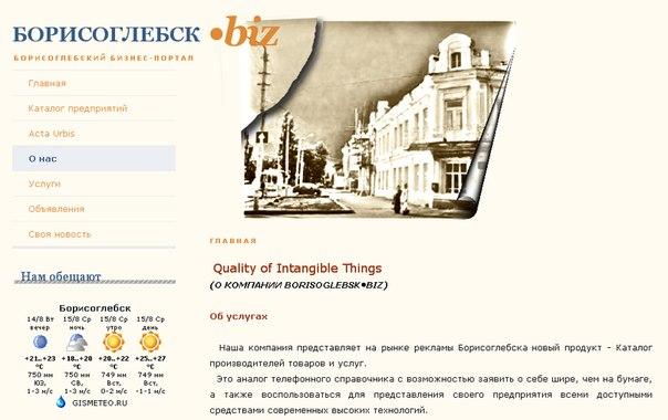 Фотография в шапке бизнес-портала