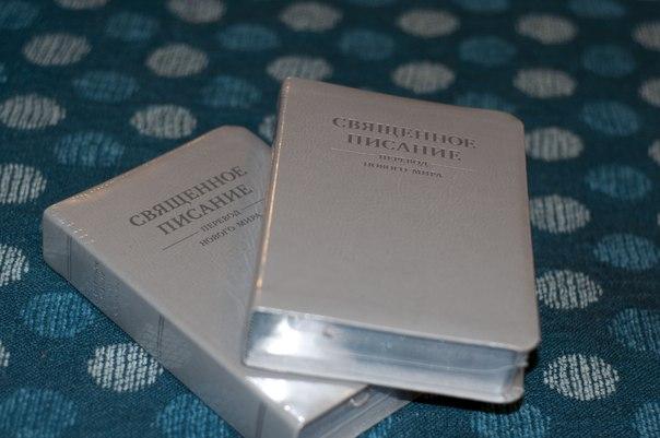 Библия новый мир