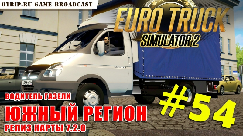 Euro Truck Simulator 2 ● Водитель газели 54 🔴 стрим