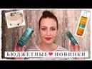 НОВИНКИ косметики♦Бюджетные находки♦Белорусская косметика♦Супер крутая польская косметика♥MarieDeMer