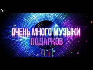 День города с Европой Плюс Краснодар 28 сентября