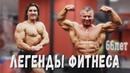 ОТЕЦ И СЫН Александр и Дмитрий Яшанькины чемпионы всего на свете о тренировках и жизни