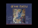 Άγιον Όρος Ακολουθία Αναστάσεως Mount Athos Resurrection