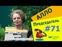 Алло, Председатель?!71- Форум садоводов России, цели, предложения, вопросы и пути решения.
