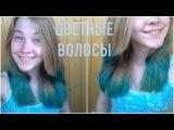Цветные волосы без вреда: как я покрасила волосы