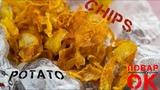 Картофельные чипсы Potato chips