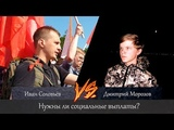 Нужны ли социальные выплаты Иван Соловьёв vs Дмитрий Морозов