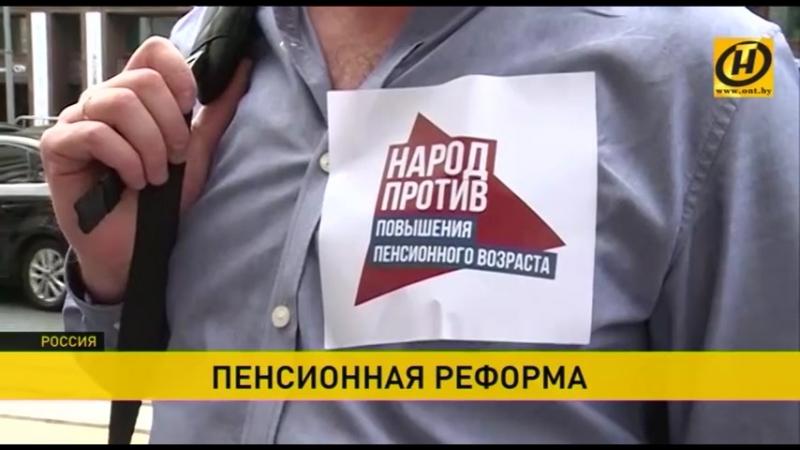 Старость – не в радость в России запустили пенсионную реформу