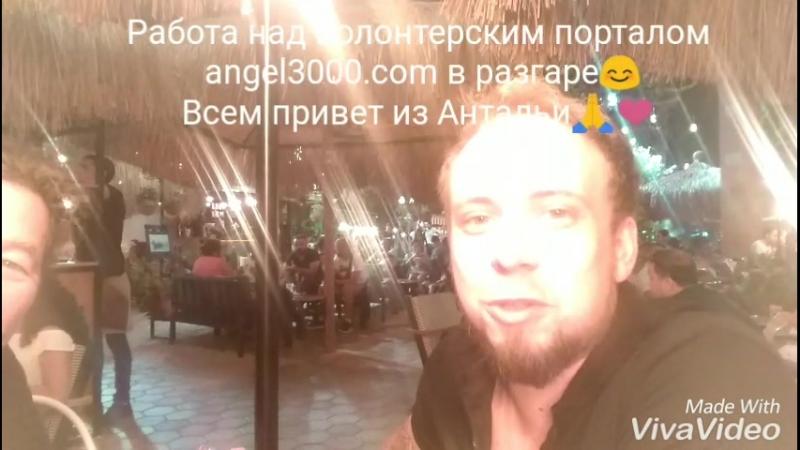 Привет от ангела-подорожника Сергея из Турции😀. Работа над порталом ангел3000 в разгаре!