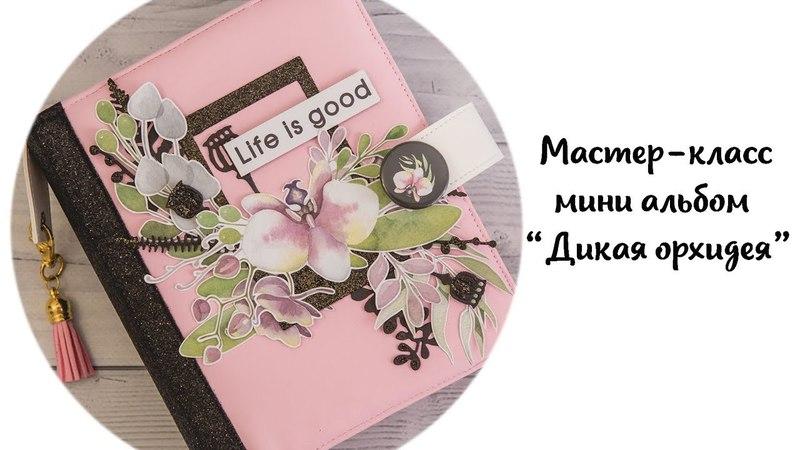Мастер-класс: Мини альбом Дикая орхидея