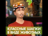 Консоли | The Sims 4 Издание Deluxe Party