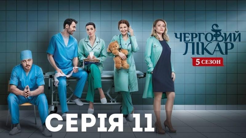 Черговий лікар-5 (Серія 11)