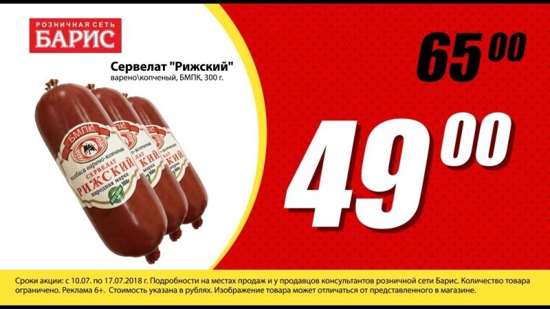 Шок цена Сервелат Рижский всего за 49 рублей в розничной сети Барис