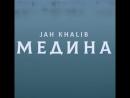 Jah Khalib-Медина 💕