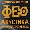 ФЕО (Психея)   25 августа   Ижевск
