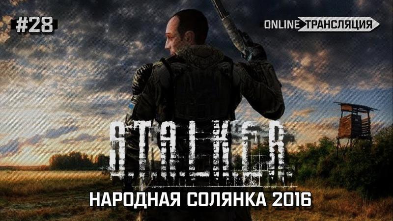 S.T.A.L.K.E.R.: Народная Солянка 2016 - Восточная Припять!🔴 Stream 28