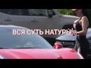 ПРАНК БРОСИЛА ПАРНЯ РАДИ ФЕРРАРИ!