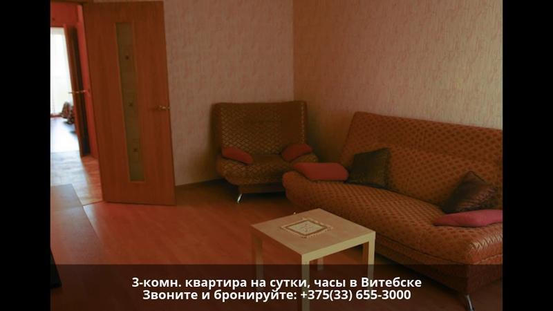 Снять квартиру в Витебске посуточно недорого - 3к по ул.Чкалова 38 | www.NaSutki-Vitebsk.by
