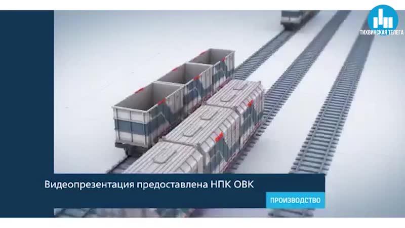 Тихвинские вагоны-трансформеры