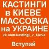 ➨ Кастинги в Киеве ➨ Массовка на Украине ➨Съемки