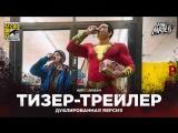 DUB | Тизер-трейлер: «Шазам!» / «Shazam!», 2019 | SDCC18