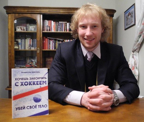 Владислав Занковец со своей книгой