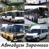 Автобусы Заречного