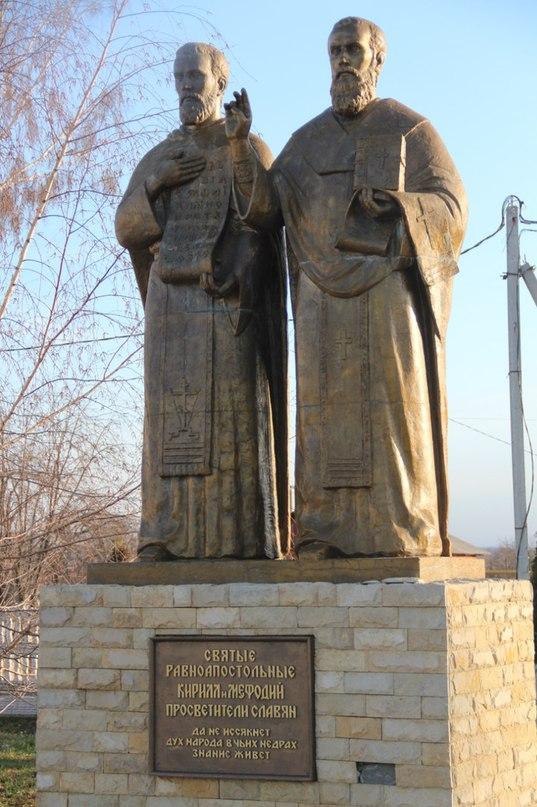 Логинов Алексей - Памятник Кириллу и Мефодию в Становом