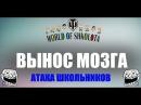 Процесс записи школьников как оно есть. ВЫНОС МОЗГА!!111 World of Shkolota