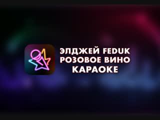 Элджей Федук - Розовое вино (Караоке Онлайн)