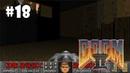Doom II Hell on Earth прохождение игры Уровень 16 Suburbs All Secrets Found 100%