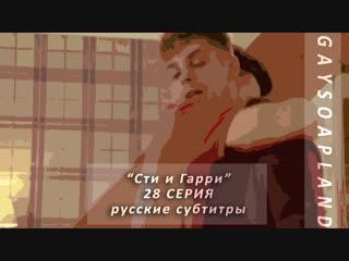 Сти и Гарри - 28 СЕРИЯ