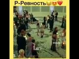 Р-Ревность)Так Мило  (240p).mp4