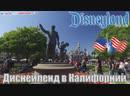 Большая пешая прогулка по парку Диснейленд в Калифорнии США Американская жизнь