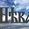 группа «Нѣва»(НЕва) г.Тюмень(сибирский фолк-рок)