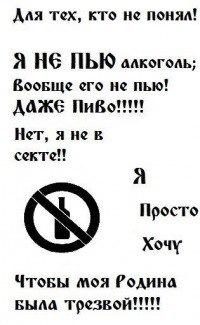 Русский-Значит Трезвый, 27 марта 1976, Минск, id181490769