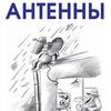 АНТЕННЫ в Выборге. Триколор, нтв плюс, 3G, 4G