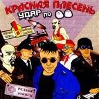 Красная Плесень альбом Удар по