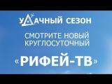 Смотрите с 29 мая новый телеканал «Рифей-ТВ»
