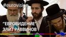 Израильские раввины выступили против Евровидения