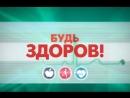 БУДЬ ЗДОРОВ! 76-Й ВЫПУСК
